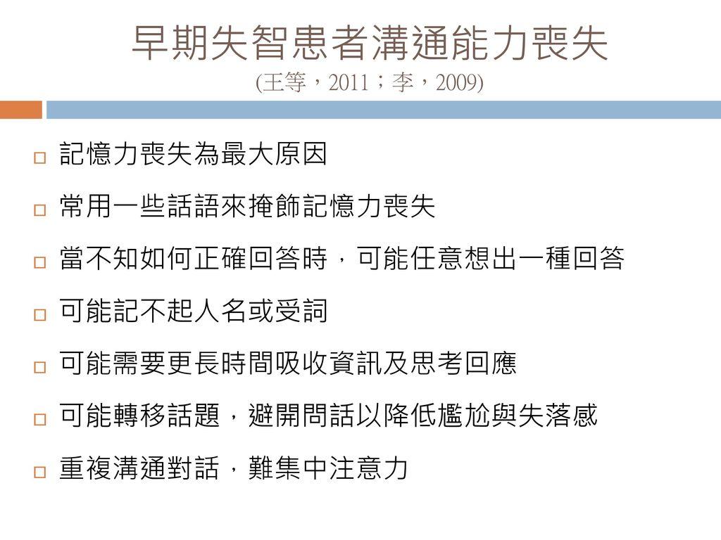 早期失智患者溝通能力喪失 (王等,2011;李,2009)
