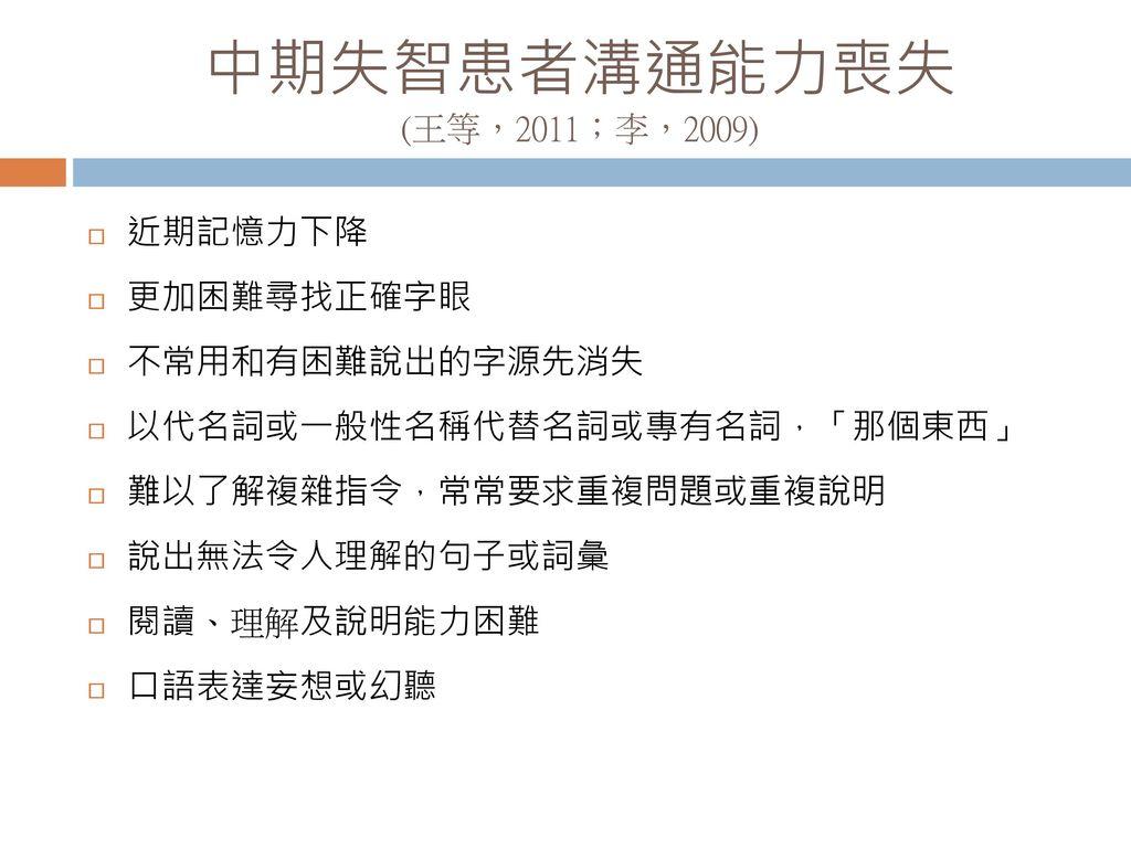 中期失智患者溝通能力喪失 (王等,2011;李,2009)