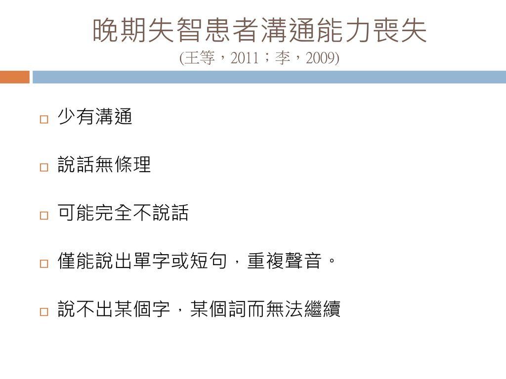 晚期失智患者溝通能力喪失 (王等,2011;李,2009)