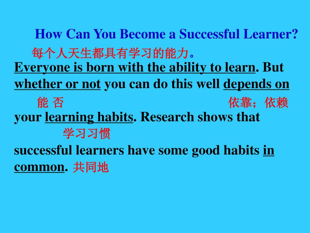 How Can You Become a Successful Learner