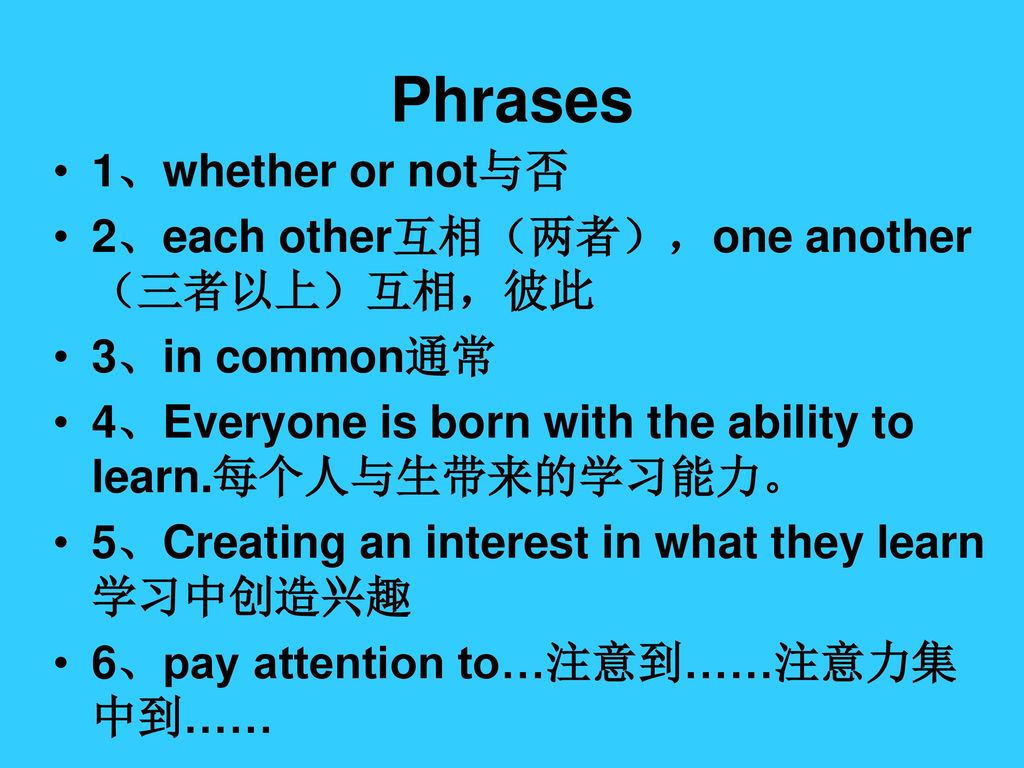 Phrases 1、whether or not与否 2、each other互相(两者),one another(三者以上)互相,彼此