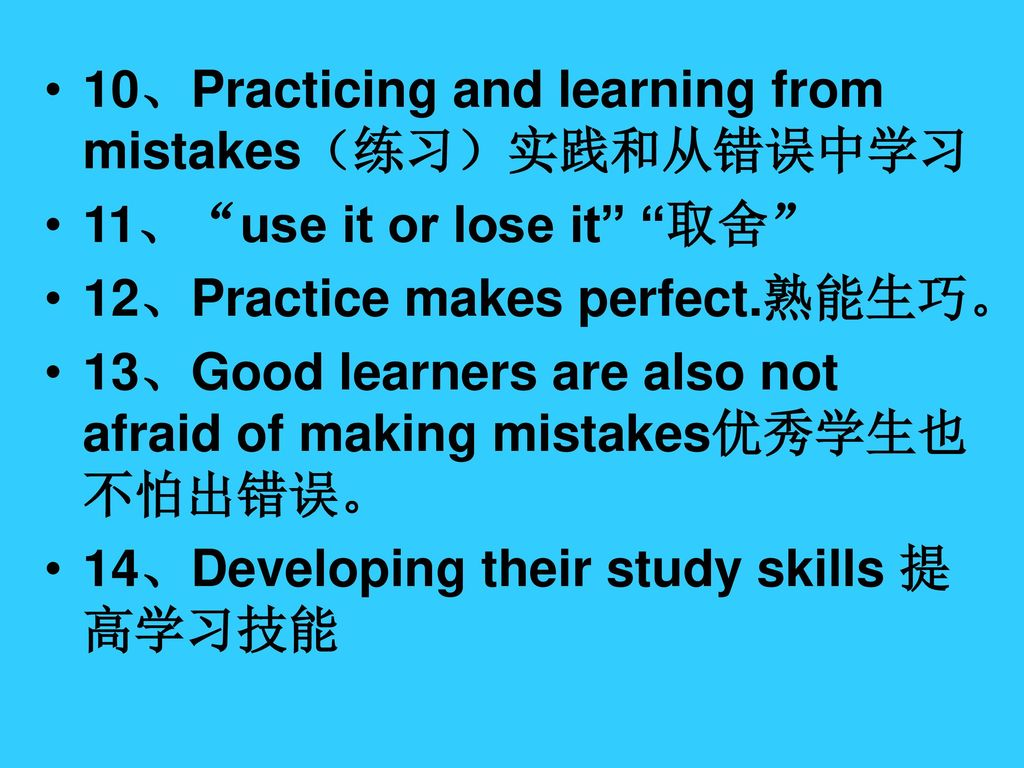 10、Practicing and learning from mistakes(练习)实践和从错误中学习