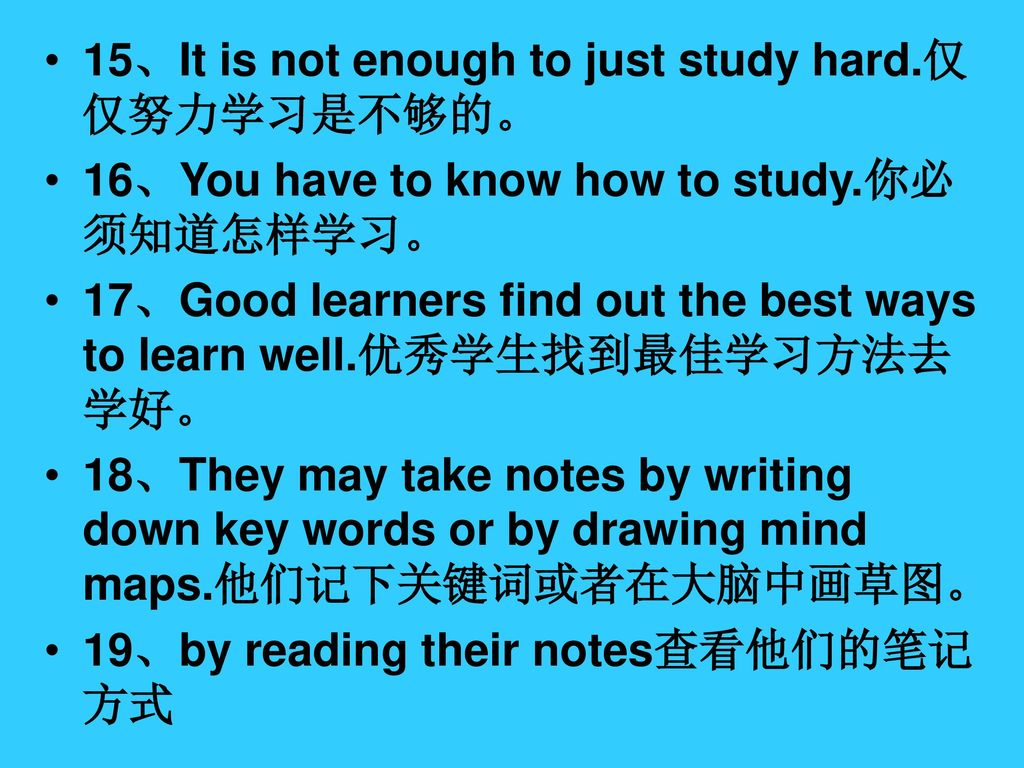 15、It is not enough to just study hard.仅仅努力学习是不够的。