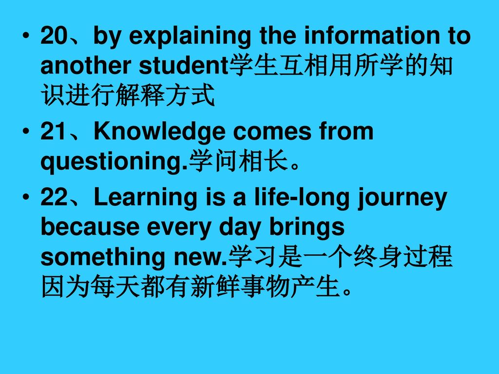 20、by explaining the information to another student学生互相用所学的知识进行解释方式