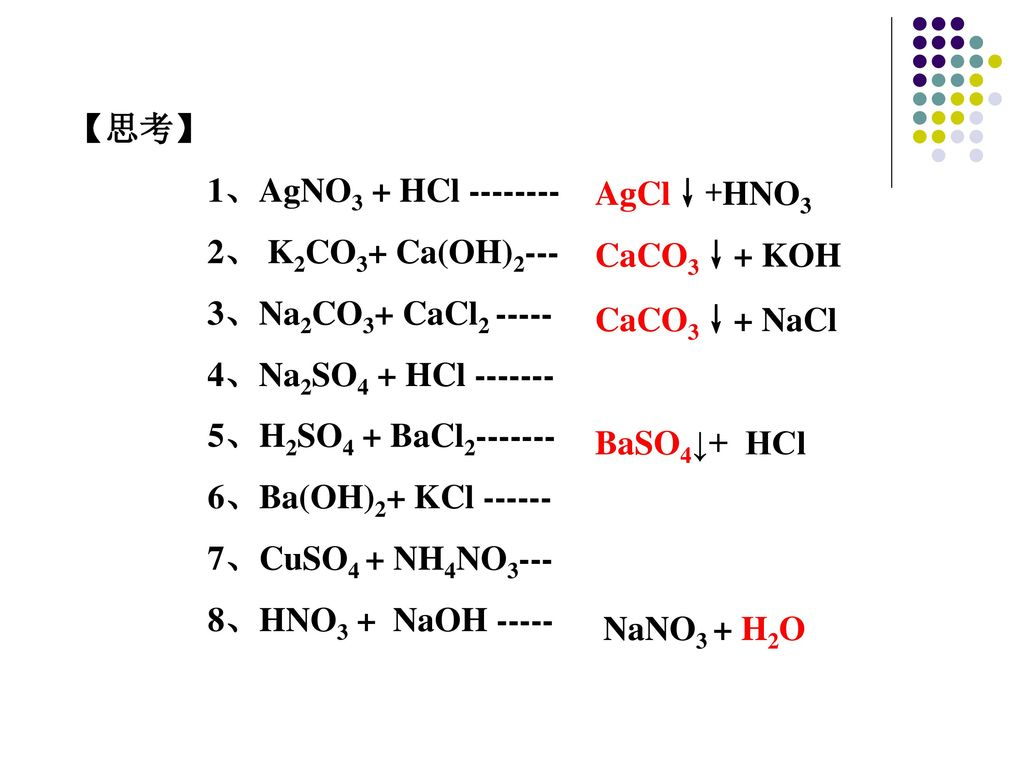 【思考】 1、AgNO3 + HCl 、 K2CO3+ Ca(OH)2--- 3、Na2CO3+ CaCl 、Na2SO4 + HCl AgCl↓+HNO3.