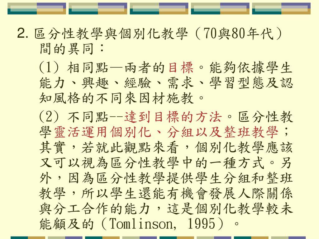 2. 區分性教學與個別化教學(70與80年代)間的異同: