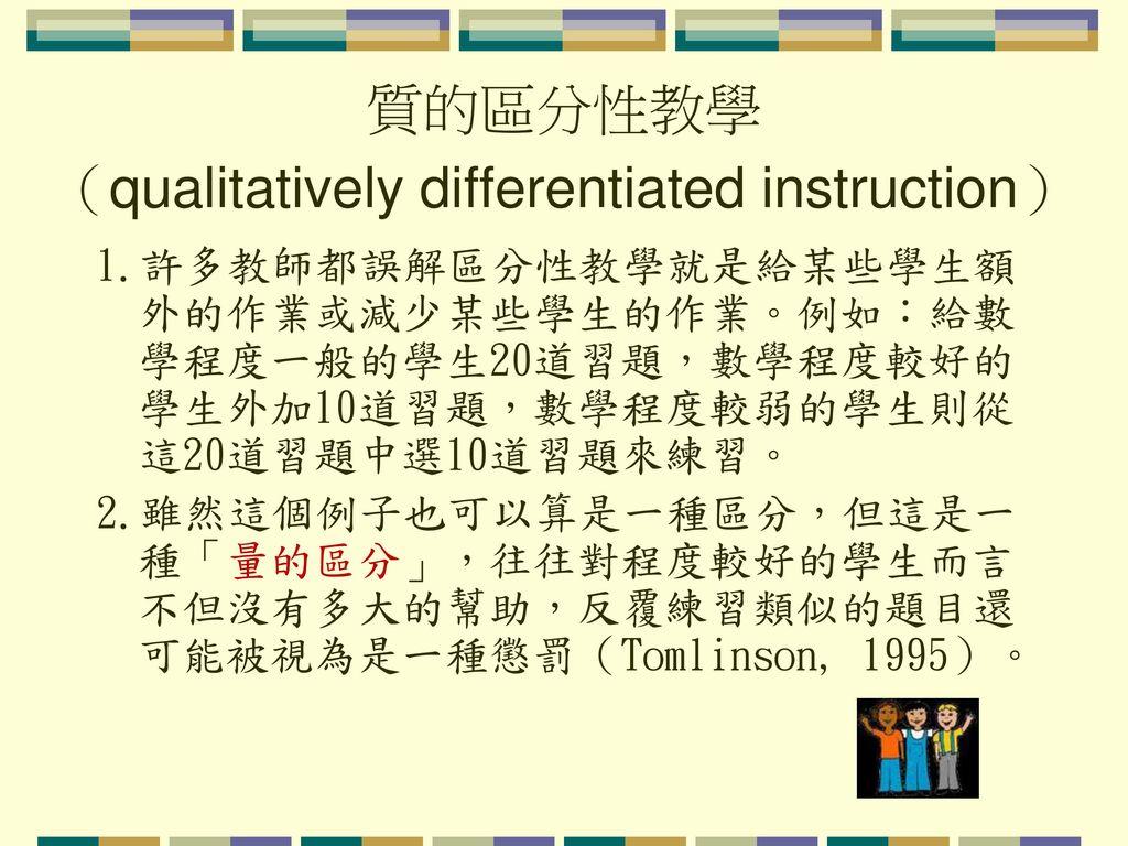 質的區分性教學 (qualitatively differentiated instruction)