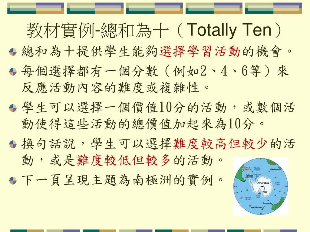 教材實例-總和為十(Totally Ten)