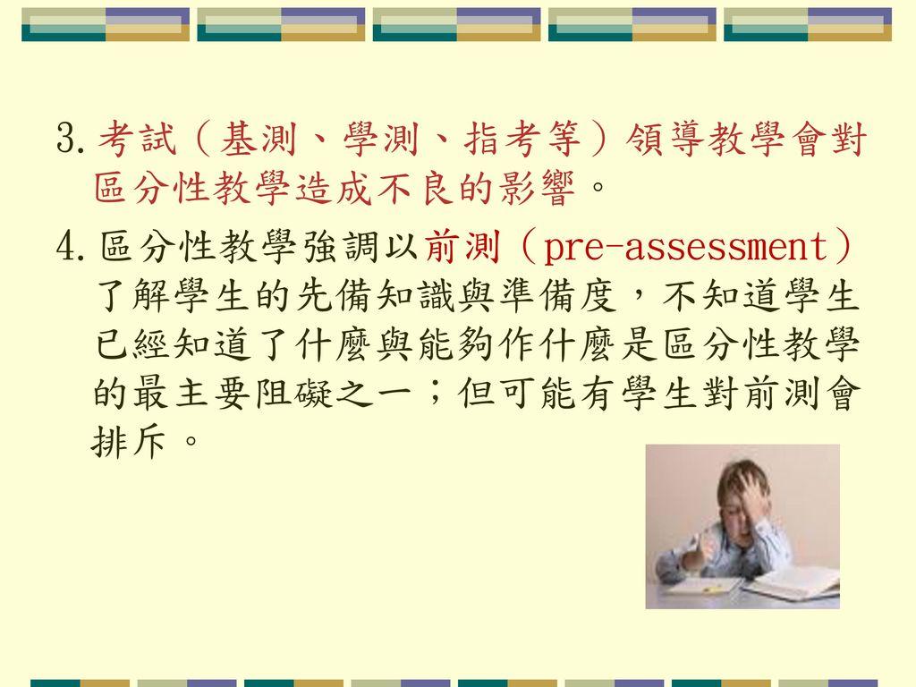 3.考試(基測、學測、指考等)領導教學會對區分性教學造成不良的影響。