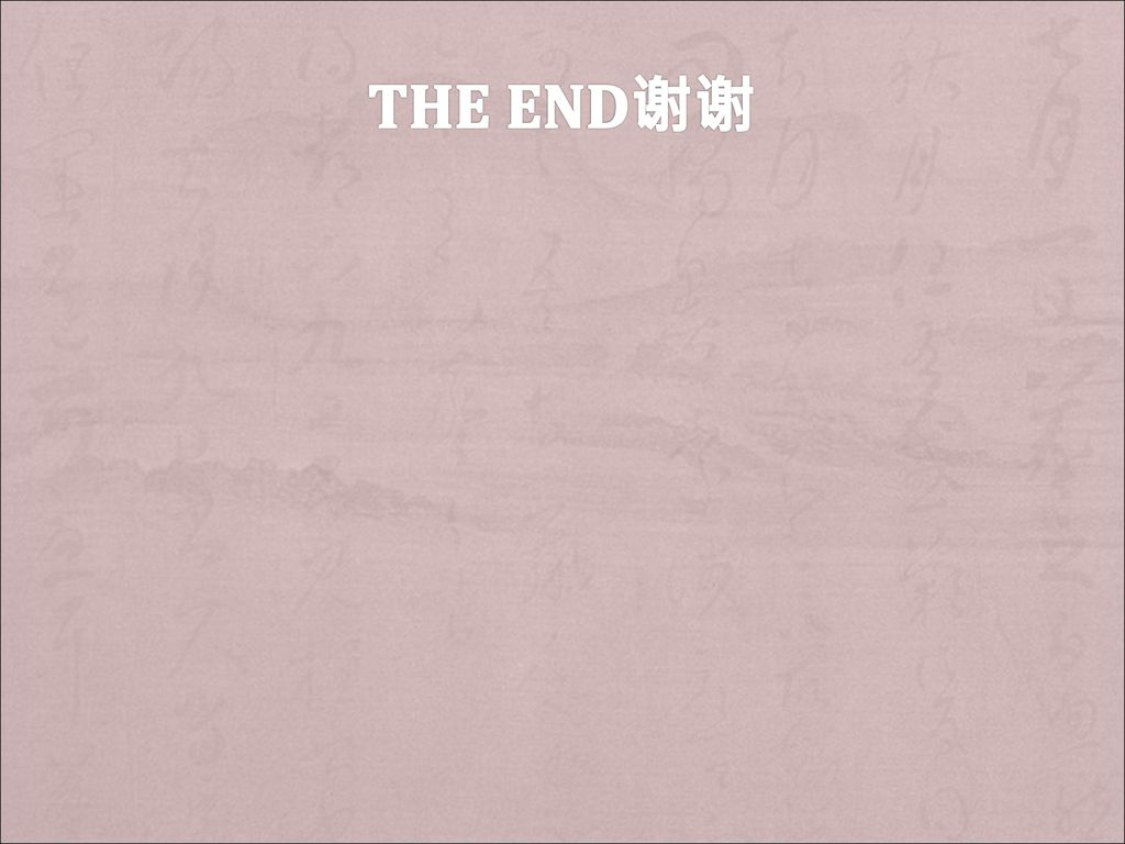 The end谢谢