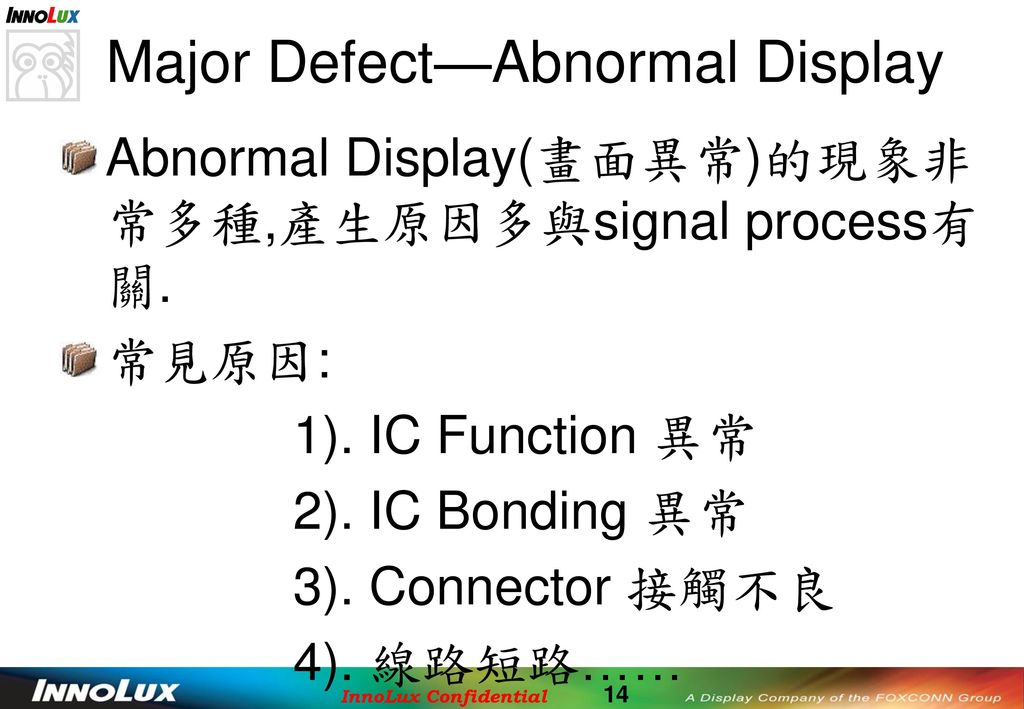 Major Defect—Abnormal Display
