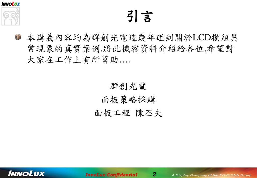 引言 本講義內容均為群創光電這幾年碰到關於LCD模組異常現象的真實案例.將此機密資料介紹給各位,希望對大家在工作上有所幫助…. 群創光電