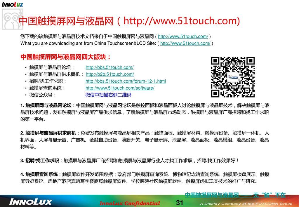 中国触摸屏网与液晶网(http://www.51touch.com) 中国触摸屏网与液晶网四大版块: