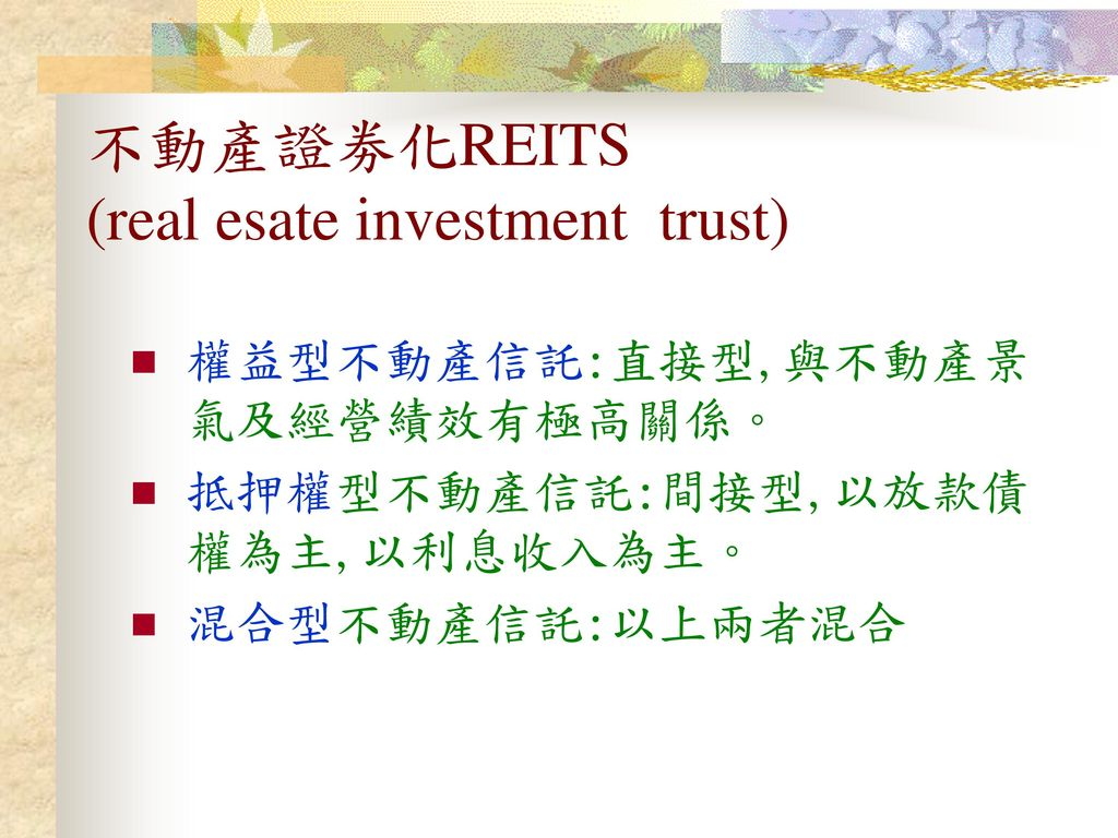 不動產證劵化REITS (real esate investment trust)