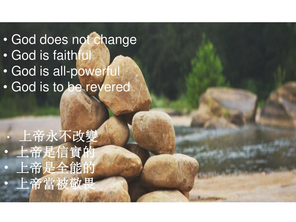 To Tell His Story 宣講祂的故事 God does not change God is faithful