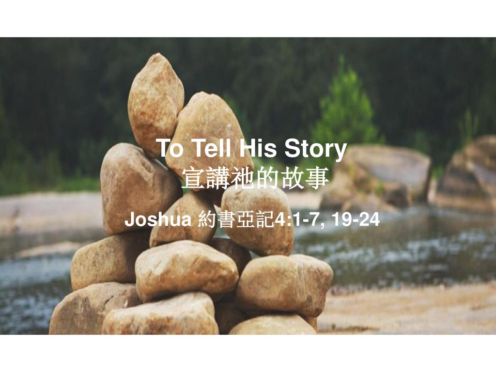 To Tell His Story To Tell His Story