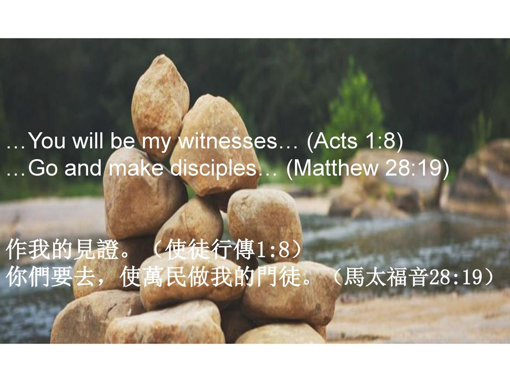 To Tell His Story 宣講祂的故事 …You will be my witnesses… (Acts 1:8)