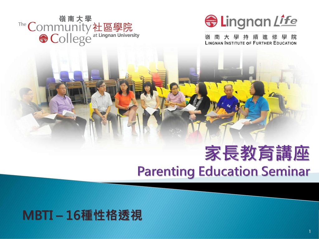 家長教育講座 Parenting Education Seminar