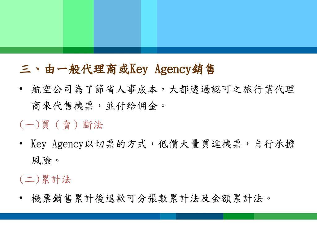 三、由一般代理商或Key Agency銷售