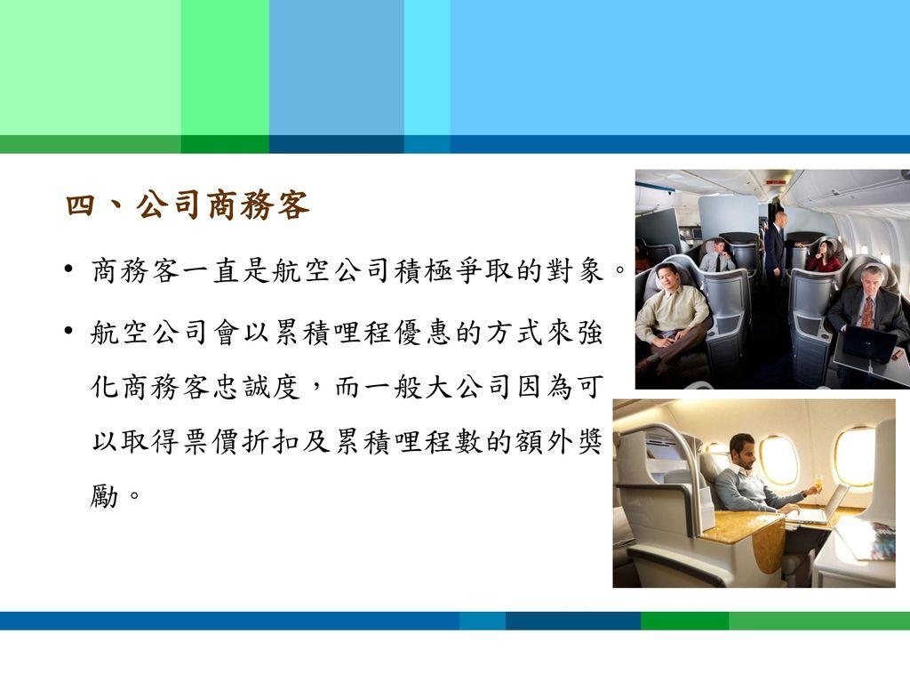 四、公司商務客 商務客一直是航空公司積極爭取的對象。