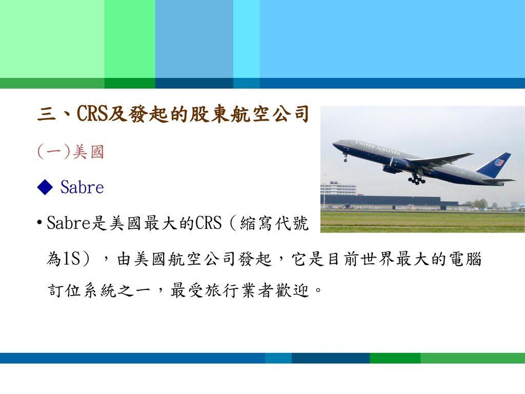 三、CRS及發起的股東航空公司 (一)美國 ◆ Sabre Sabre是美國最大的CRS(縮寫代號