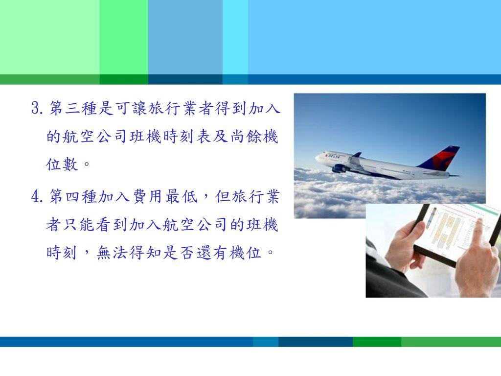 3. 第三種是可讓旅行業者得到加入的航空公司班機時刻表及尚餘機位數。 4
