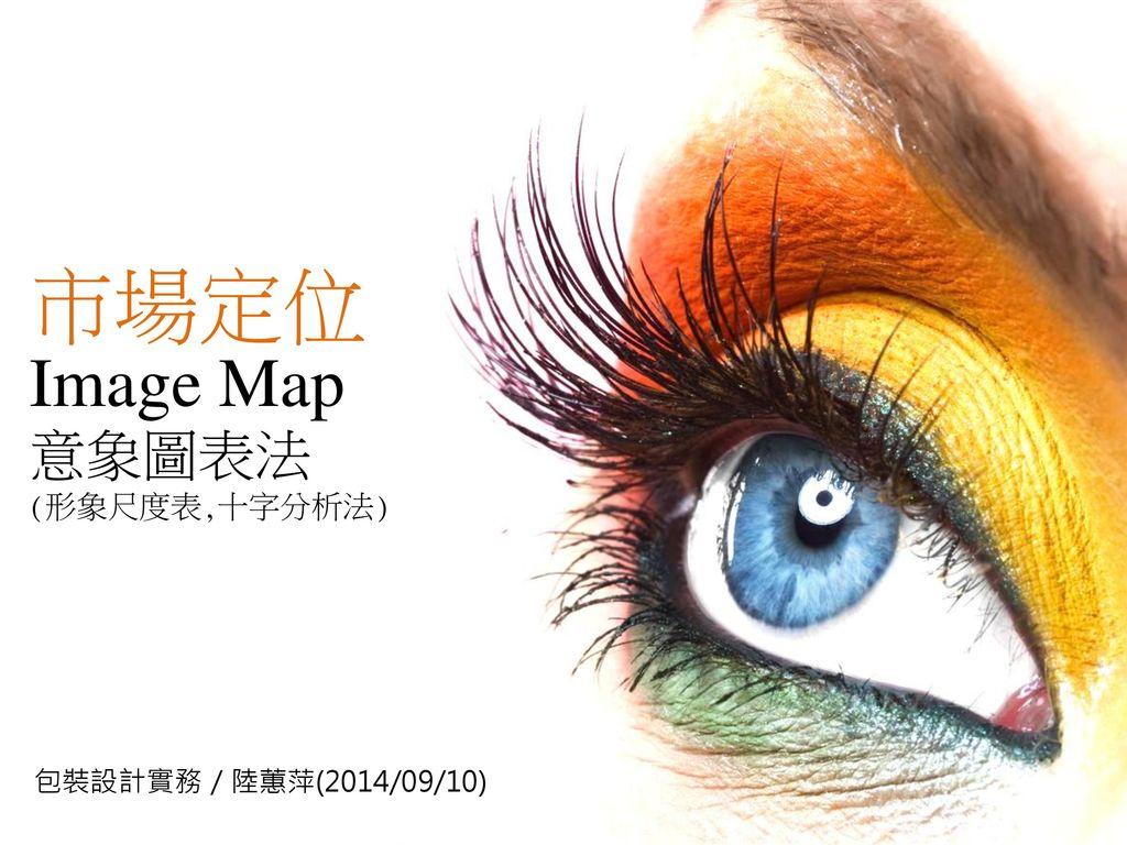 市場定位 Image Map 意象圖表法 (形象尺度表,十字分析法) 包裝設計實務/陸蕙萍(2014/09/10)