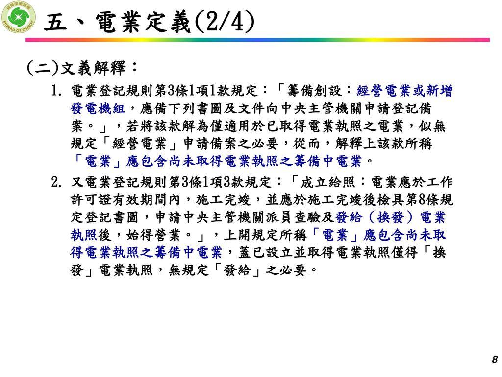 五、電業定義(2/4) (二)文義解釋: