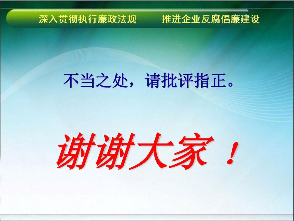 批评指正_新兴际华集团有限公司 的各位领导和同志们 大家下午好!. - ppt ...