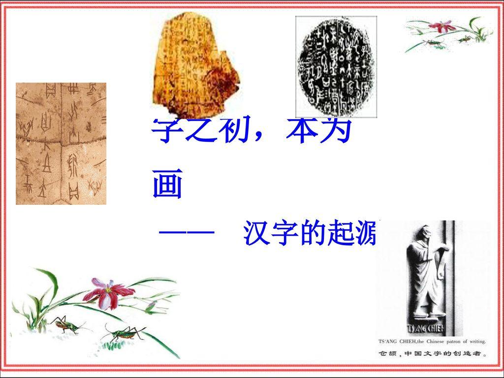 字之初,本为画 —— 汉字的起源