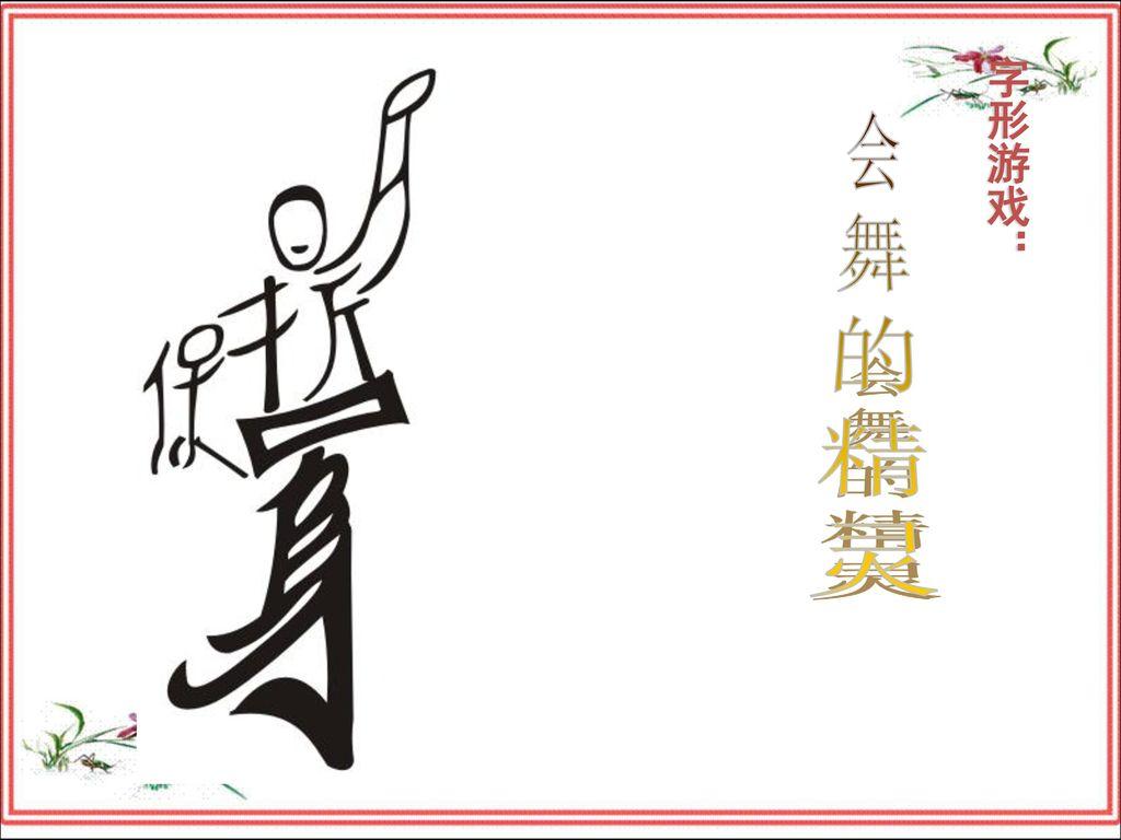 字形游戏: 会 舞 的 精 灵