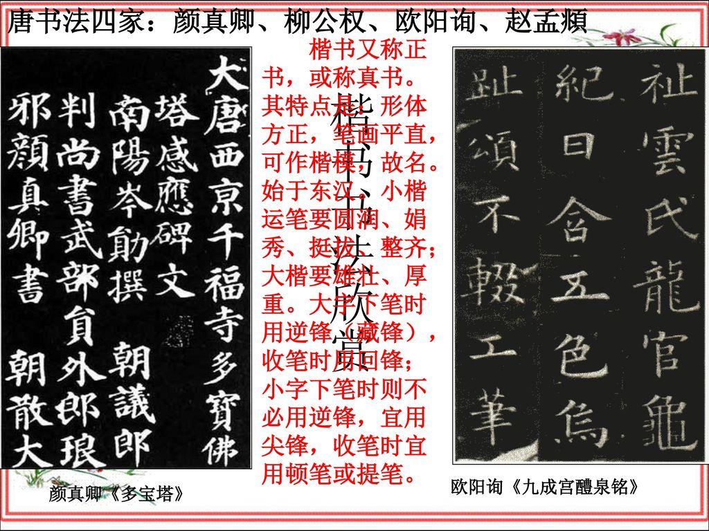 楷书书法欣赏 唐书法四家:颜真卿、柳公权、欧阳询、赵孟頫