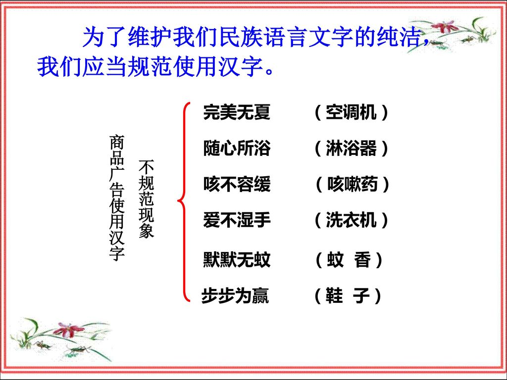 为了维护我们民族语言文字的纯洁,我们应当规范使用汉字。