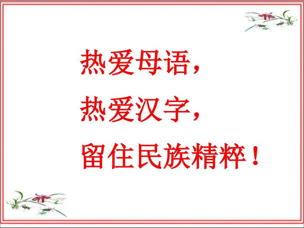 热爱母语, 热爱汉字, 留住民族精粹!
