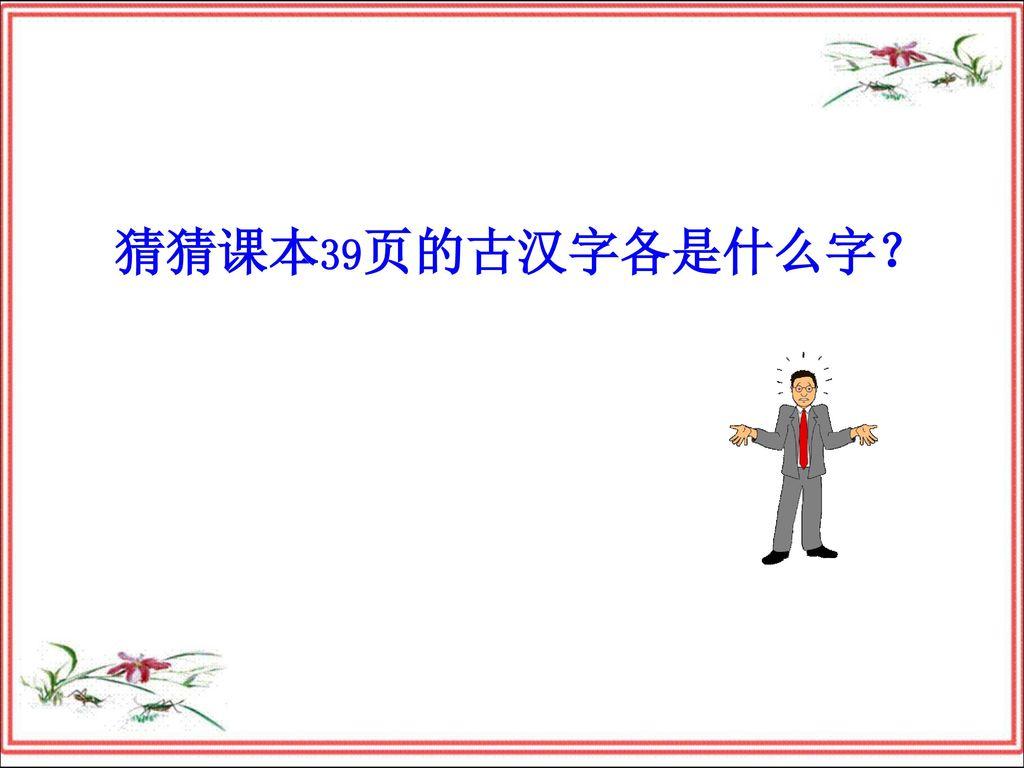 猜猜课本39页的古汉字各是什么字?