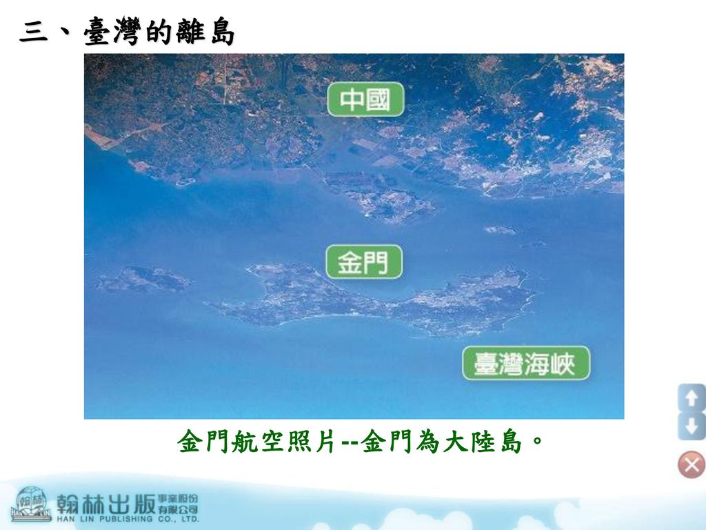 三、臺灣的離島 金門航空照片--金門為大陸島。