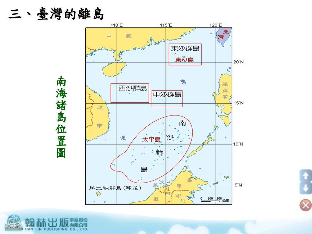 三、臺灣的離島 南海諸島位置圖