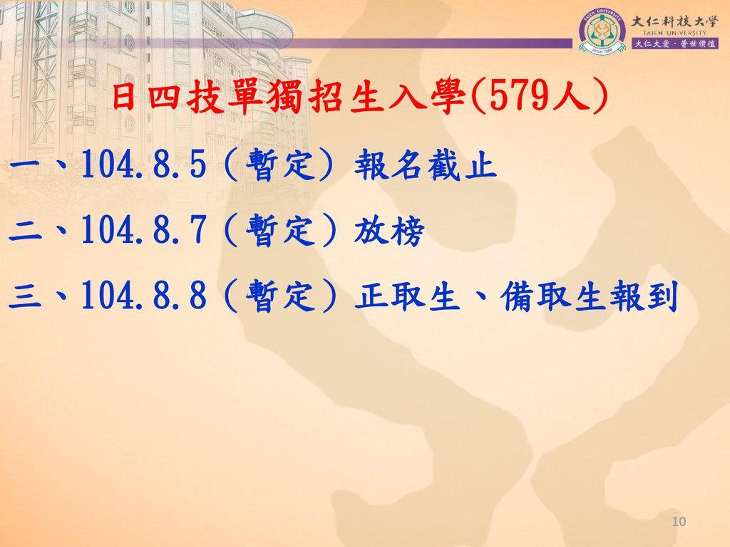 日四技單獨招生入學(579人) 一、104.8.5(暫定) 報名截止 二、104.8.7(暫定)放榜