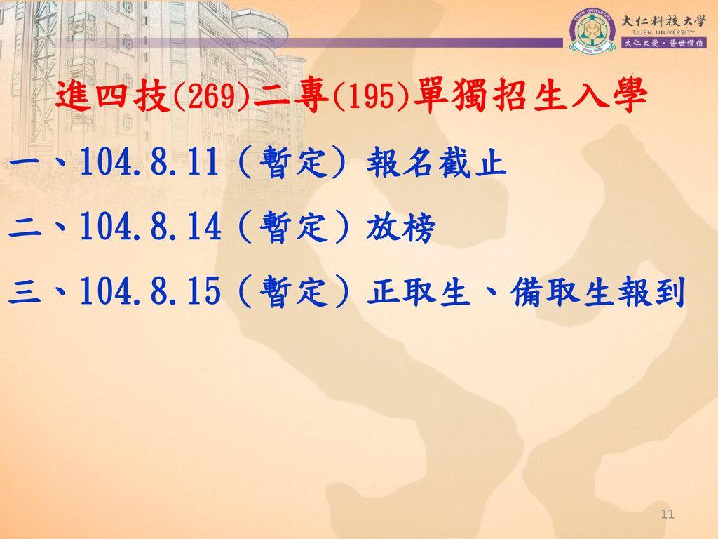 進四技(269)二專(195)單獨招生入學 一、104.8.11(暫定) 報名截止 二、104.8.14(暫定)放榜
