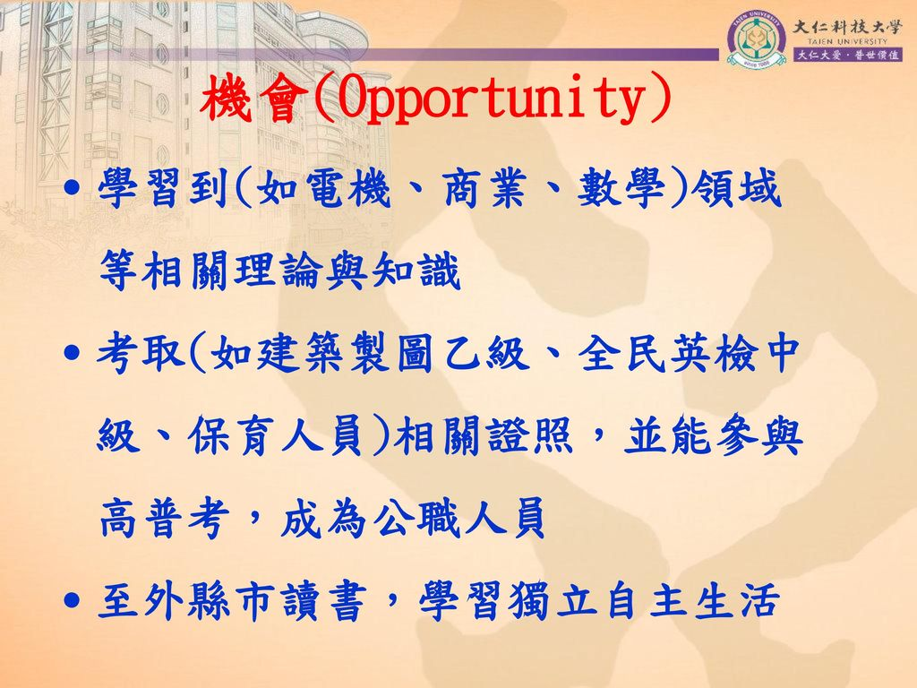 機會(Opportunity) ˙學習到(如電機、商業、數學)領域 等相關理論與知識
