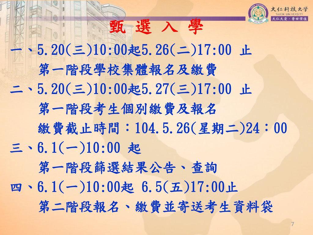 甄 選 入 學 一、5.20(三)10:00起5.26(二)17:00 止 第一階段學校集體報名及繳費
