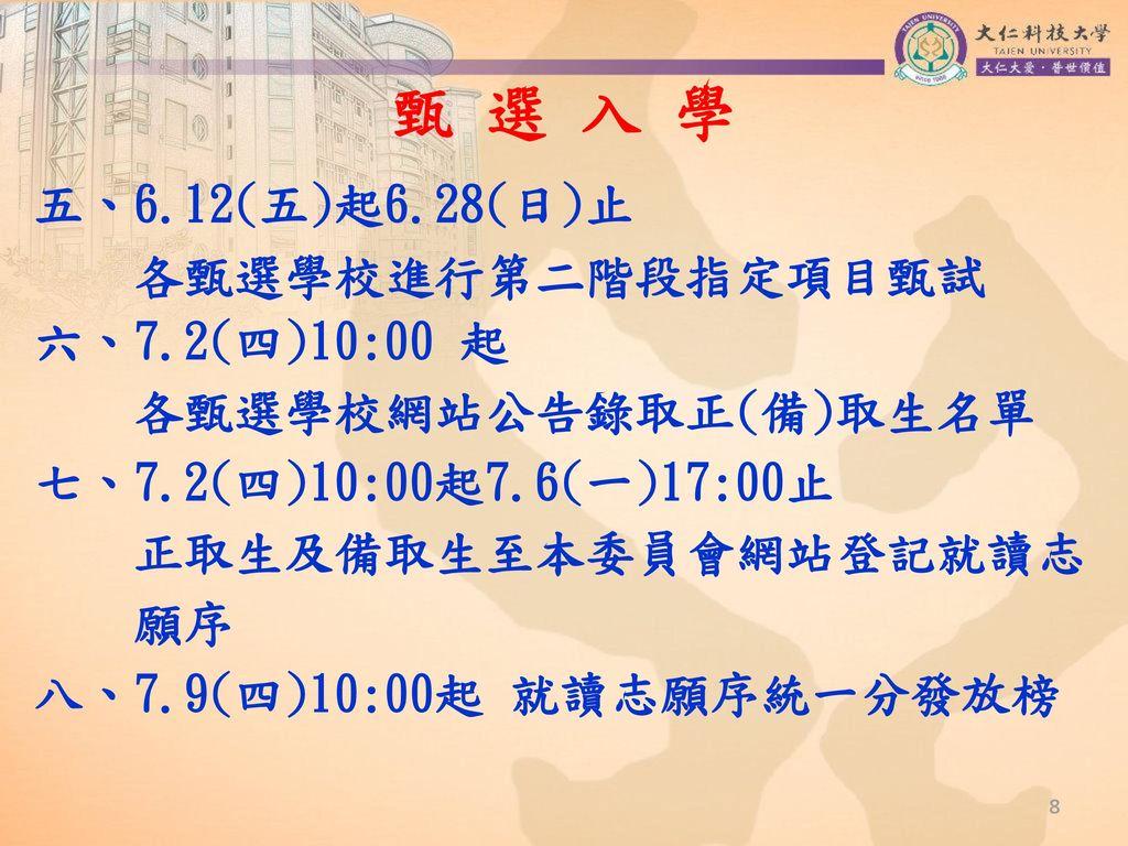 甄 選 入 學 五、6.12(五)起6.28(日)止 各甄選學校進行第二階段指定項目甄試 六、7.2(四)10:00 起