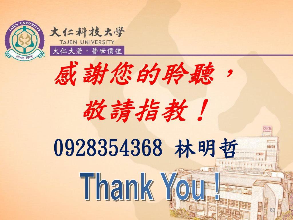 感謝您的聆聽, 敬請指教! 0928354368 林明哲 Thank You !