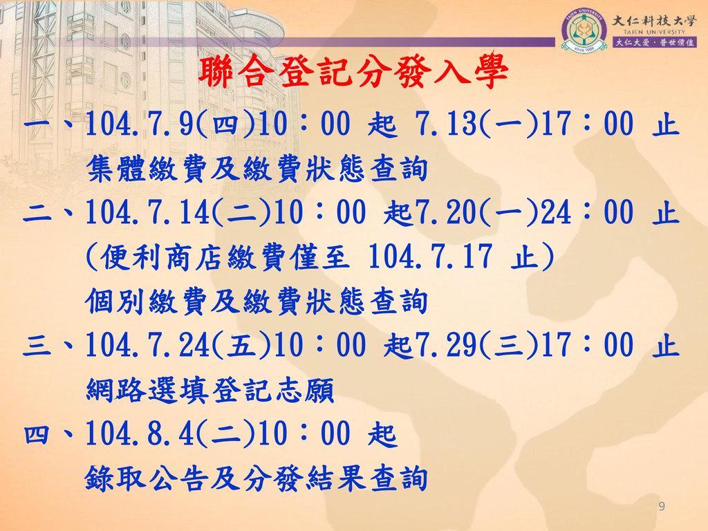 聯合登記分發入學 一、104.7.9(四)10:00 起 7.13(一)17:00 止 集體繳費及繳費狀態查詢