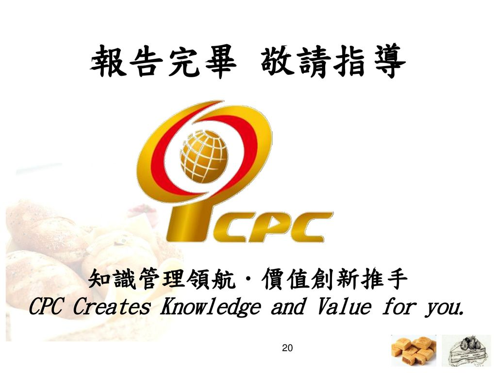 CPC Creates Knowledge and Value for you.