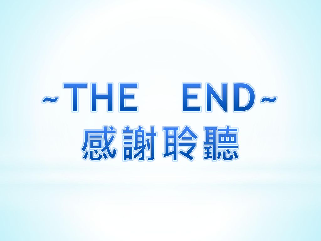 ~THE END~ 感謝聆聽