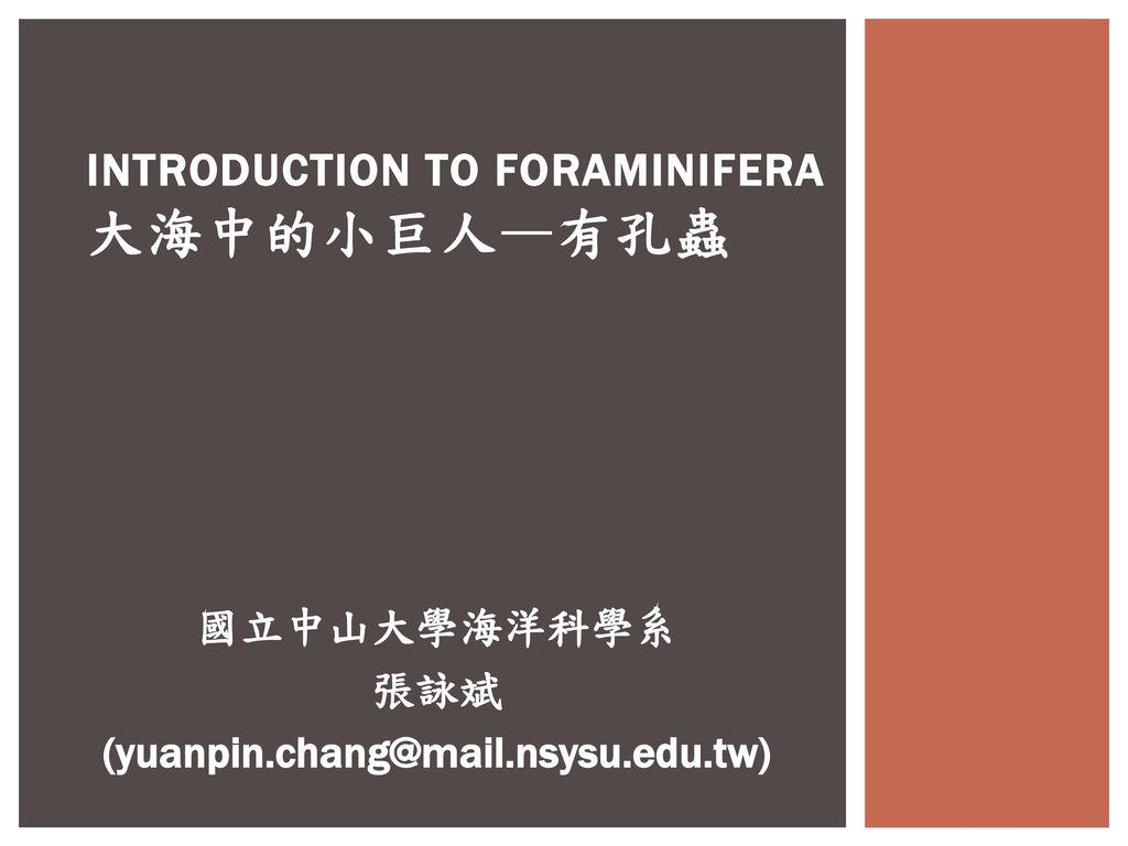 Introduction to Foraminifera 大海中的小巨人—有孔蟲
