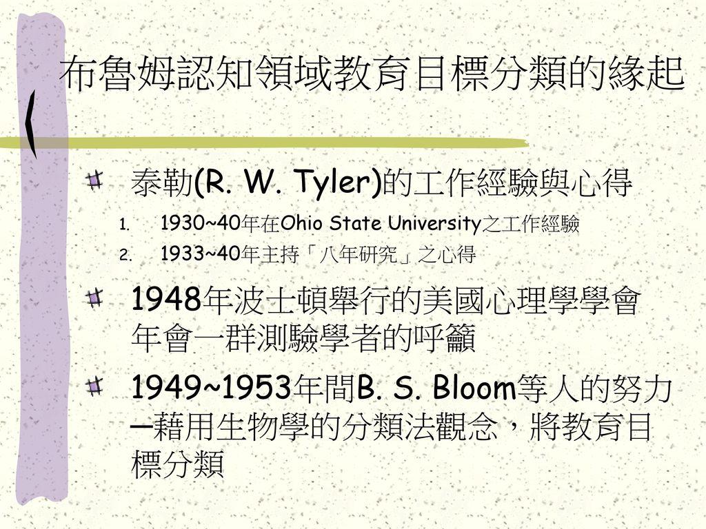 布魯姆認知領域教育目標分類的緣起 泰勒(R. W. Tyler)的工作經驗與心得