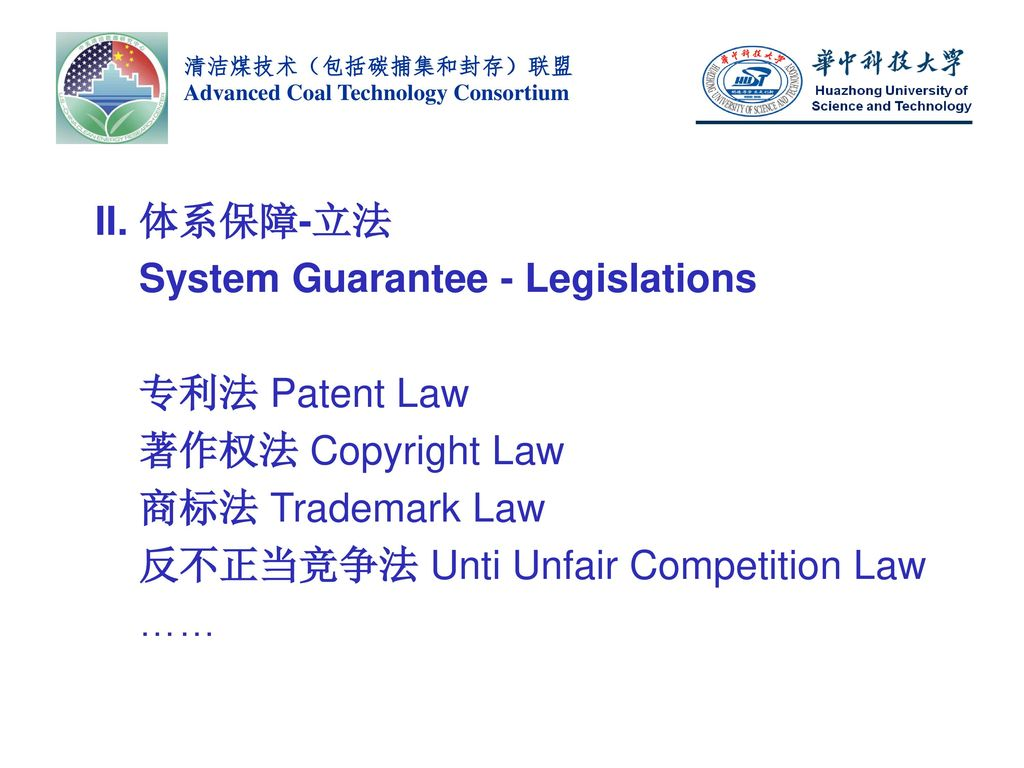 System Guarantee - Legislations 专利法 Patent Law 著作权法 Copyright Law