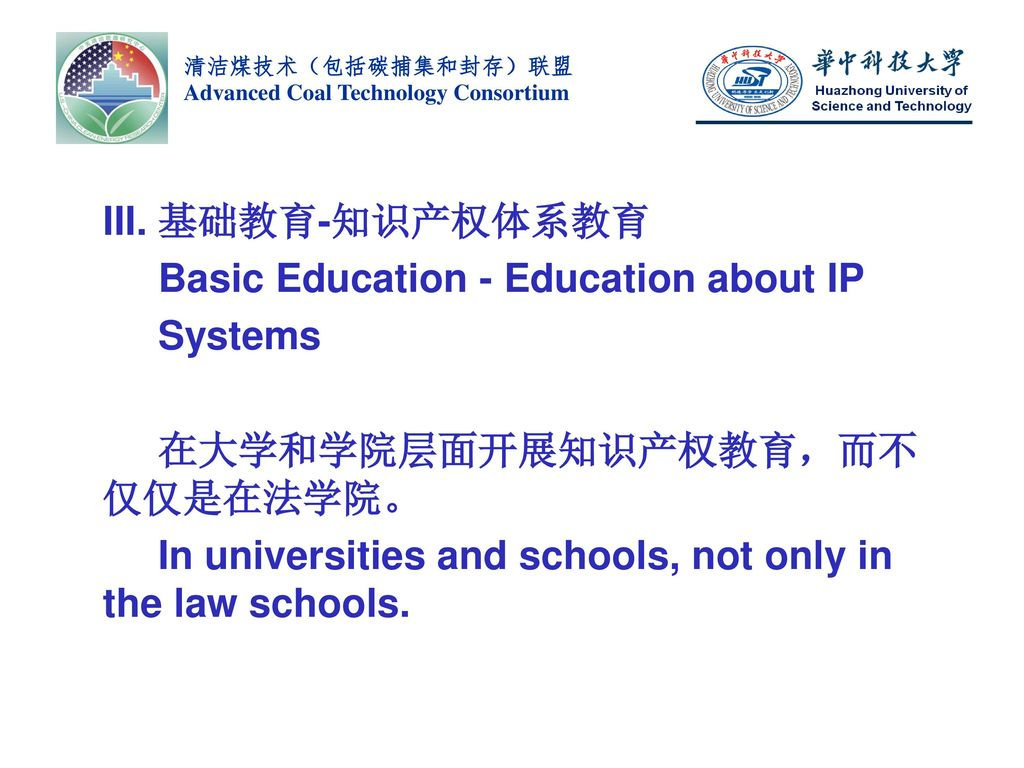 Basic Education - Education about IP Systems